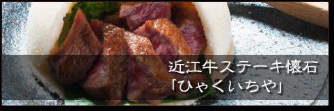 近江牛ステーキ懐石「ひゃくいちや」