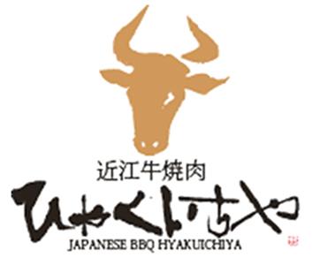 近江牛焼肉「ひゃくいちや」